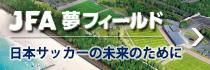 JFA夢フィールド 日本サッカー未来のために 詳細はクリックを