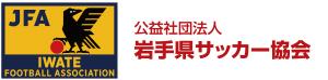 公益社団法人岩手県サッカー協会 公式サイト